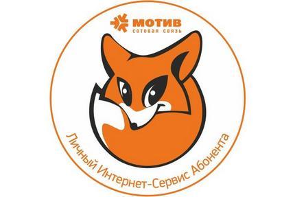 Логотип Лиса Мотив