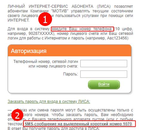 Авторизация по номеру телефона