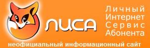 Личный кабинет Лиса Мотив