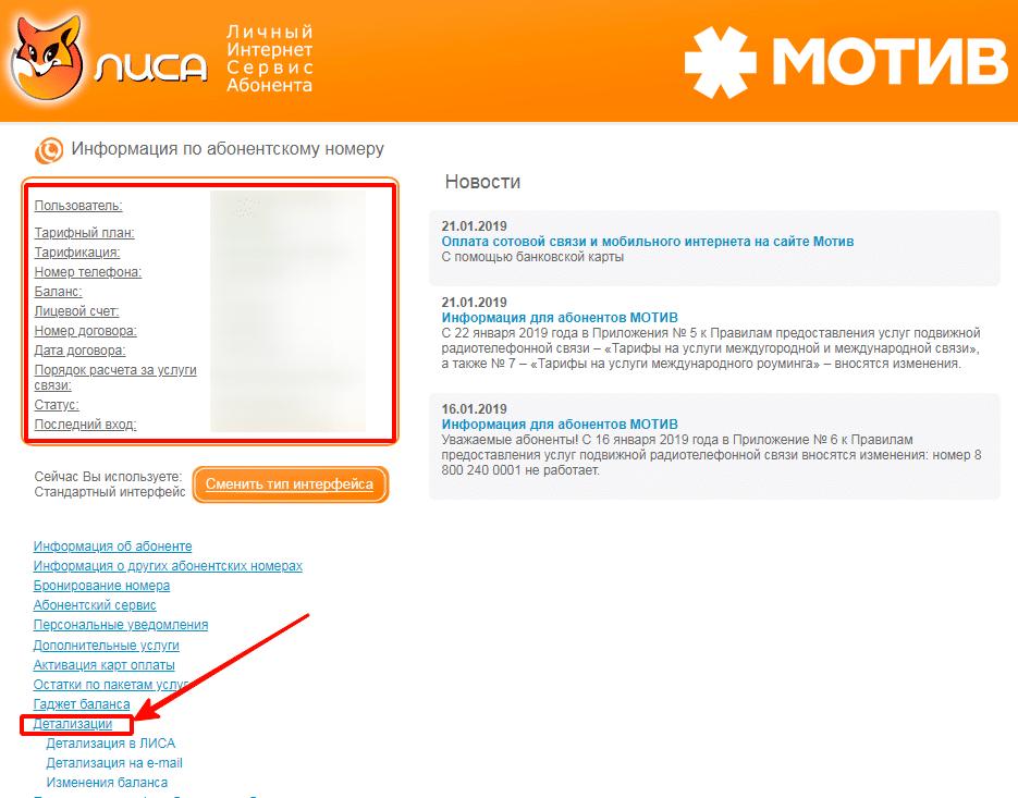 Информация по абонентскому номеру ЛИСА Мотив