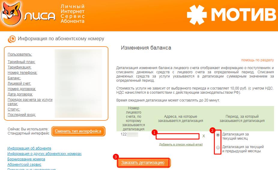 Заказать детализацию в личном кабинет Лиса Мотив