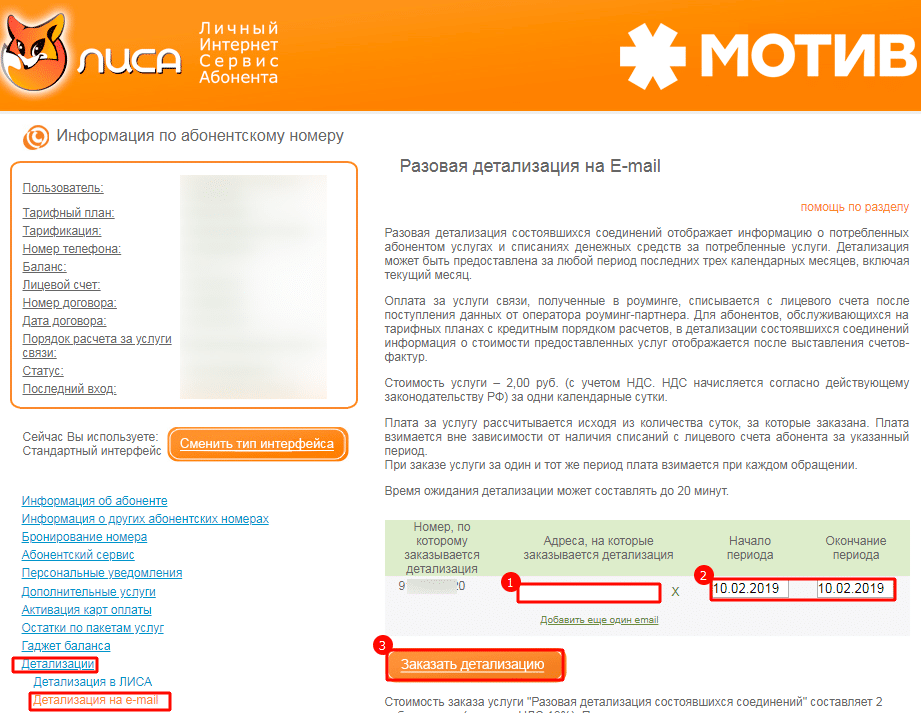 Заказать детализацию счета онлайн